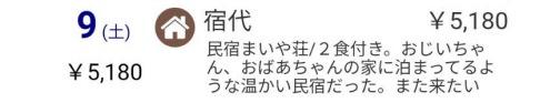 1.9_家計簿