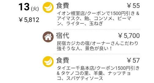 10.13_家計簿