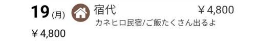 10.19_家計簿