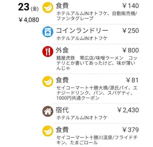 10.23_家計簿