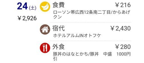 10.24_家計簿