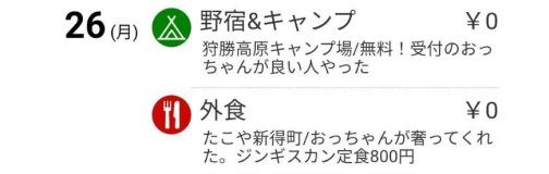 10.26_家計簿