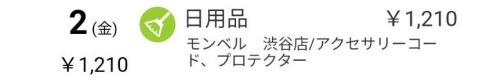 10.2_家計簿