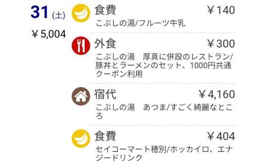 10.31_家計簿