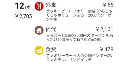 11.12_家計簿