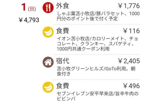 11.1_家計簿