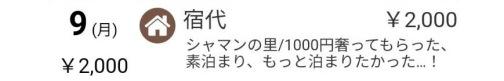 11.9_家計簿