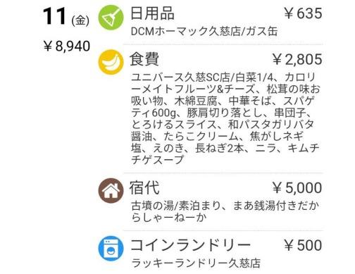 12.11_家計簿