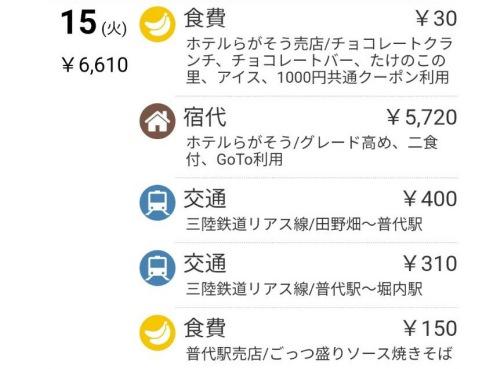 12.15_家計簿