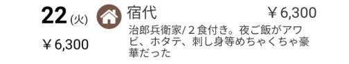 12.22_家計簿