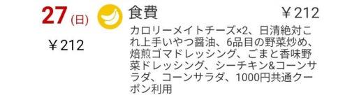 12.27_家計簿