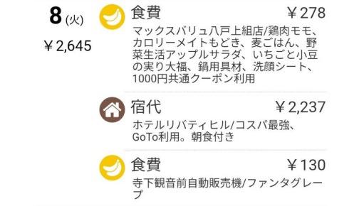 12.8_家計簿
