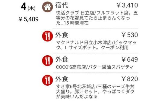 2.4_家計簿