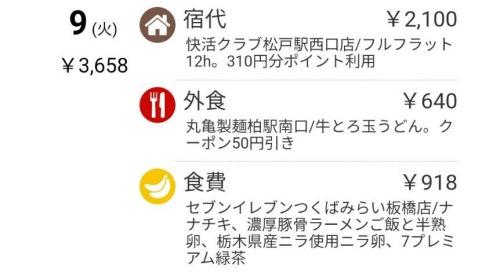 2.9_家計簿